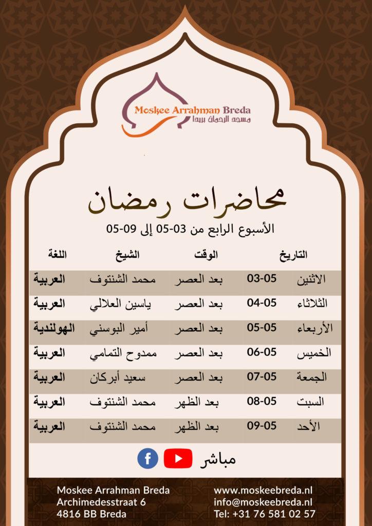 Het weekprogramma voor de vierde week van de Ramadan 2021 bij Moskee Arrahman Breda. Ook live te volgen via Facebook en YouTube!
